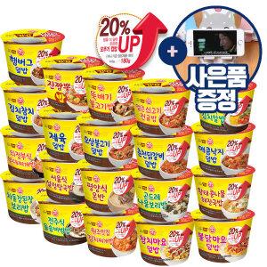 오뚜기 컵밥 20% 증량버전 20종 + 사은품증정