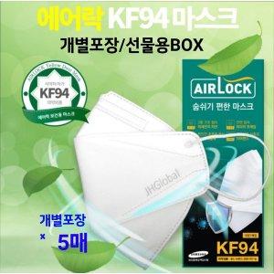 숨쉬기편한 KF94마스크국내생산 국내생산 개별포장 5매