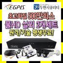이지피스 초고화질 500만 CCTV 카메라 실외2개 세트
