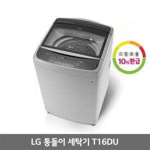 LG전자 블랙라벨플러스 세탁기 16kg(T16DU)