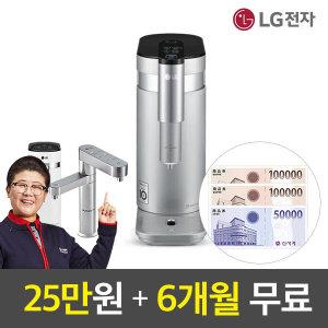 공기청정기/정수기렌탈 모음 최대 25만원+6개월무료