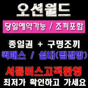 (바로사용) 오션월드 비발디파크 구명조끼포함