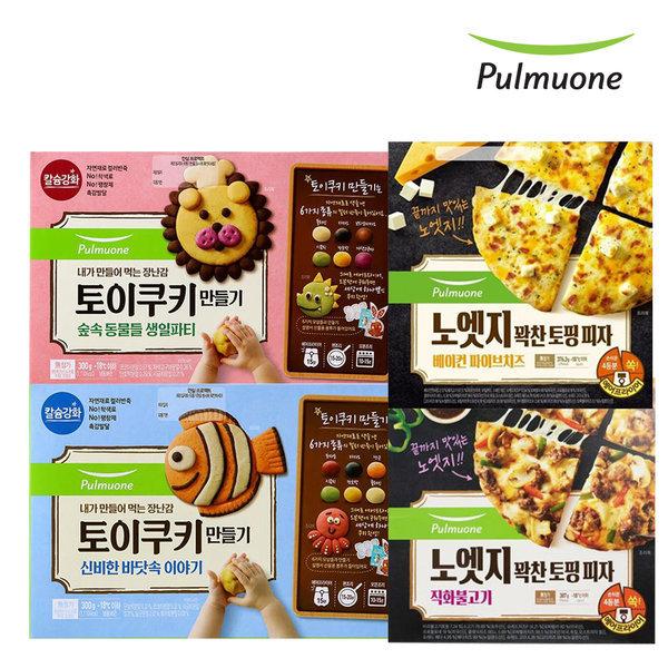아이간식세트(토이쿠키2박스+피자2판/치즈+불고기)