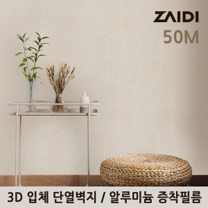 3D입체단열벽지1Mx50M/KC인증/대용량/폼블럭/두께5mm