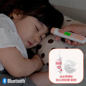 국산 비접촉 에필써모 스마트 체온계G1 블루투스가능