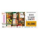 (북앤라이프) 도서문화상품권 3만원권