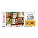 (북앤라이프) 도서문화상품권 5만원권
