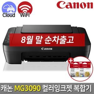 캐논 MG3090 잉크젯 프린터 복합기 잉크포함 예약판매
