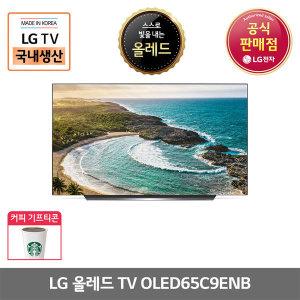 씽큐 LG 올레드 65인치 TV OLED65C9ENB 스탠드형