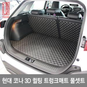 현대 코나 3D 퀼팅가죽 트렁크매트 풀셋트/카매트