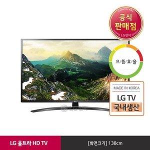 LG 울트라HD TV 스탠드형 55UT641S0NB(138cm)으뜸효율