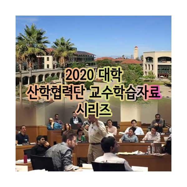 2020 대학 산학협력단 교수학습자료 시리즈 DVD
