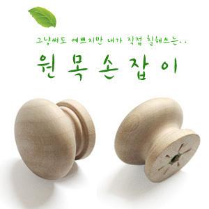 DIY용 원목 무도장 손잡이/원목손잡이/나무손잡이