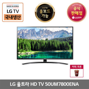 LG전자 LED TV 평면 스탠드형127cm(50UM7800ENA/고정)