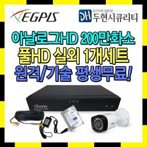 이지피스 200만 가정용 CCTV 감시 카메라 세트