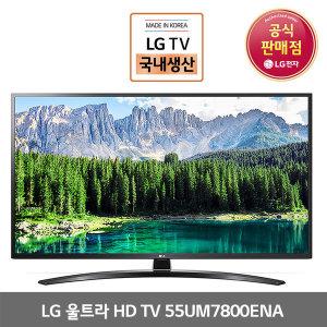 LG전자 LED TV 평면 스탠드형138cm(55UM7800ENA/고정)