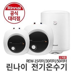 전기 순간 온수기 모음 동영상첨부/ REW-W15INEH 부터~
