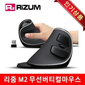 리줌 M2 인체공학 버티컬마우스/전문가용/편리함