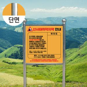 산사태 위험지역 재난 안전 표지판 사각 단면 매립식