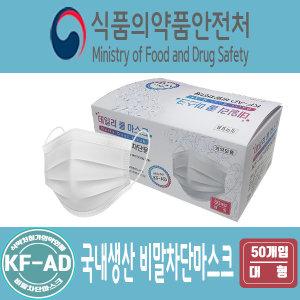 국산 식약처인증 KF-AD 비말차단 데일리쿨마스크 50매
