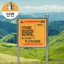 산사태 위험지역 재난주의 안전 팻말 사각 단면 앙카식