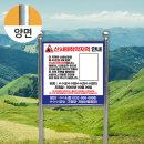 산사태 위험지역 재난 안전 표지판 사각 양면 매립식