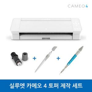 실루엣 카메오 4 토퍼 제작 세트 화이트 커팅기
