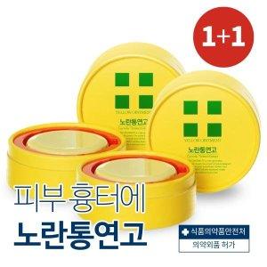 의약외품 노란통연고 흉터흔적지우개 18g 대용량1+1 (