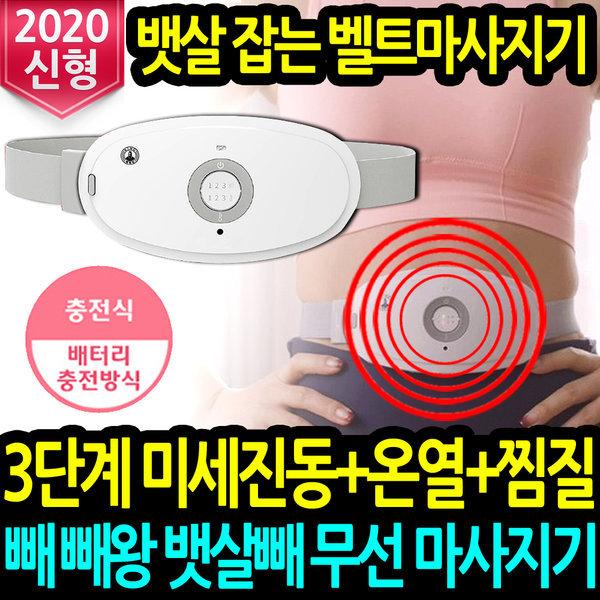 빼빼왕 뱃살빼 진동 안마기 온열 찜질 벨트 마사지기