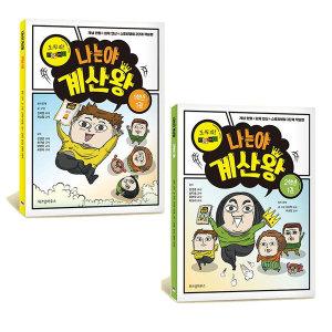 나는야 계산왕 도와줘 마음의 소리 연산 스토리텔링 학습법 교과서연계 도서