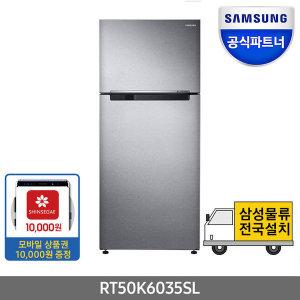 삼성전자 일반형냉장고 499L(RT50K6035SL)