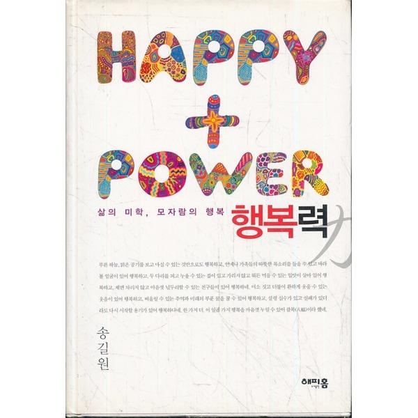 해피홈 HAPPY POWER 행복력 - 삶의 미학 모자람의 행복 (양장본)