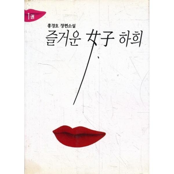 예음 즐거운 여자 하희 - 3