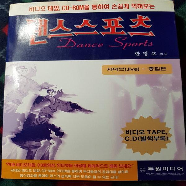 댄스스포츠.자이브 /두원미디어.2002