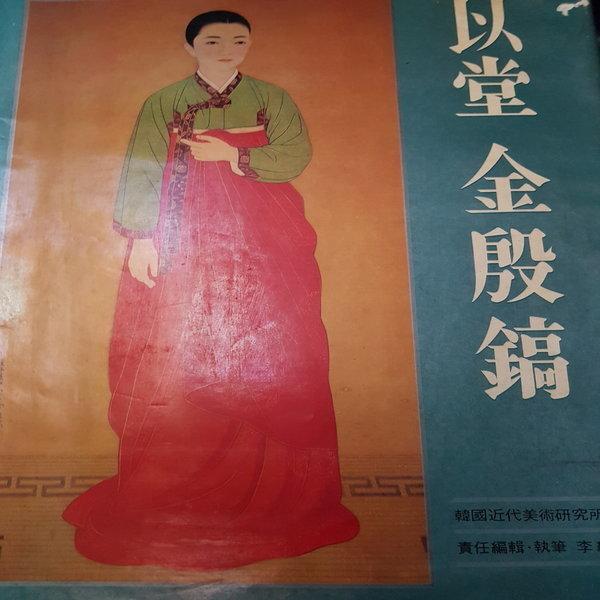 이당 김은호 /한국근대미술연구소편.국제문화사.1978