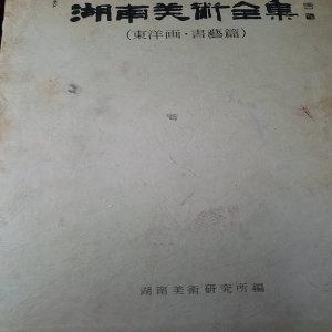 호남미술전집.동양화.서예편 /호남미술연구소.1980