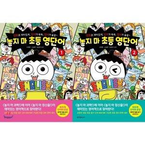 놓지 마 초등 영단어 2권 세트  신태훈 나승훈