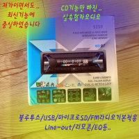 24V카오디오/화물차/중장비/신규및교체/usb/불루투스