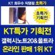 삼성전자 / KT공식온라인1위/삼성갤럭시노트/요금제자유/최고혜택