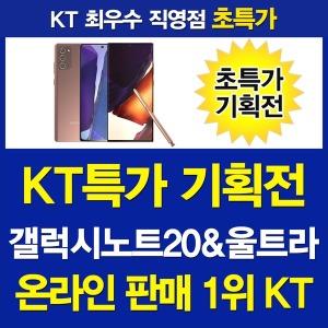 KT공식온라인1위/갤럭시노트20/요금제자유/사은품지급