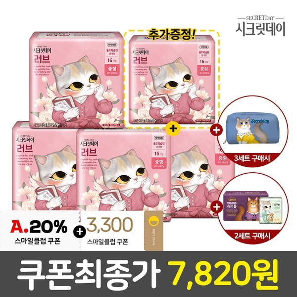 베스트셀러 러브 생리대 5팩 /팬티라이너/오버나이트