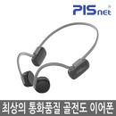 초경량 골전도이어폰 피스넷 프리본에어 /통화품질우수