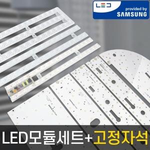 국산 LED모듈 방등 거실등 주방등 형광등 플리커프리