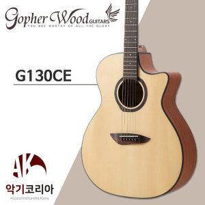 G130CE 입문용 GA 컷어웨이 픽업 EQ 어쿠스틱 통기타