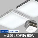 LED방등 거실등 조명 등기구 형광등 스퀘어 60W 삼성칩