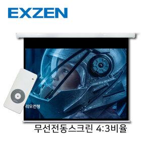 굿빔 엑스젠 무선전동노출스크린120인치 리모컨형