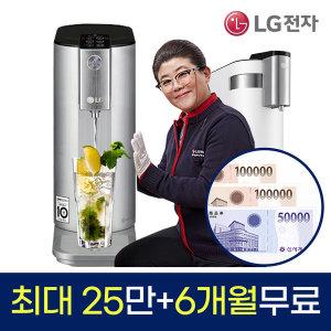 정수기렌탈 프로모션 25만상품권+3개월무료 프르다렌탈