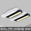 LED방등 거실등 조명 등기구 피아노건반 50W LG칩