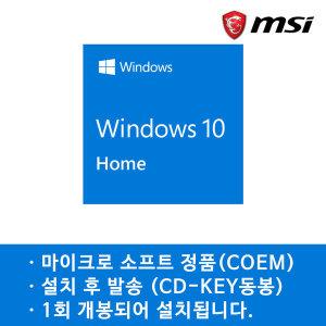 WIN 10 Home (설치후발송) + 드라이버 설치