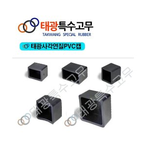 태광 사각연질PVC캡